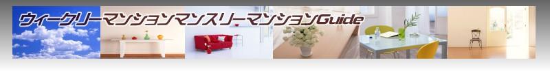 大阪、東京、神奈川、埼玉、名古屋、京都、神戸、広島、岡山、福岡等の全国のウィークリーマンション情報/ウィークリーマンションマンスリーマンションGuide